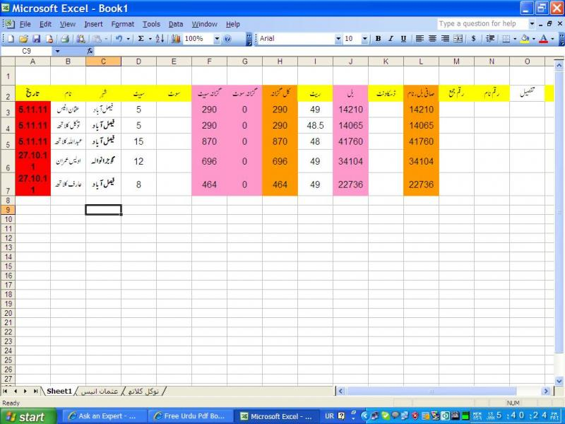 Name:  atif excel sheet it dunya.jpg