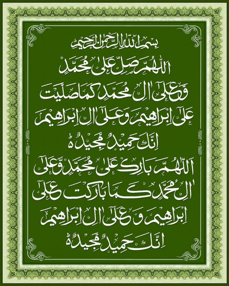 Name:  Best-Durood-e-Ibrahim.jpg Views: 32 Size:  166.7 KB