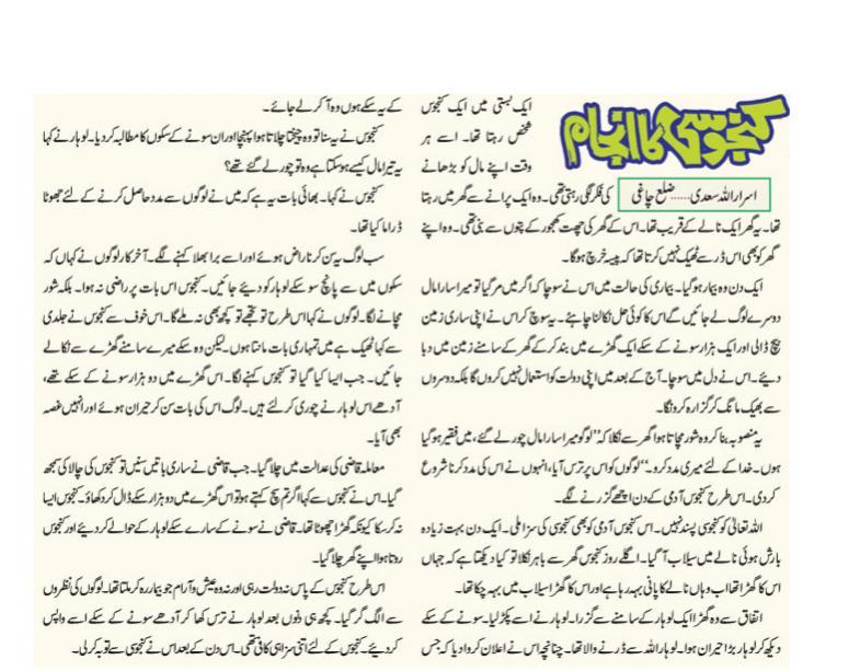 Name:  Aviary akhbar-e-jehan-com Picture 1.jpg Views: 175 Size:  78.6 KB