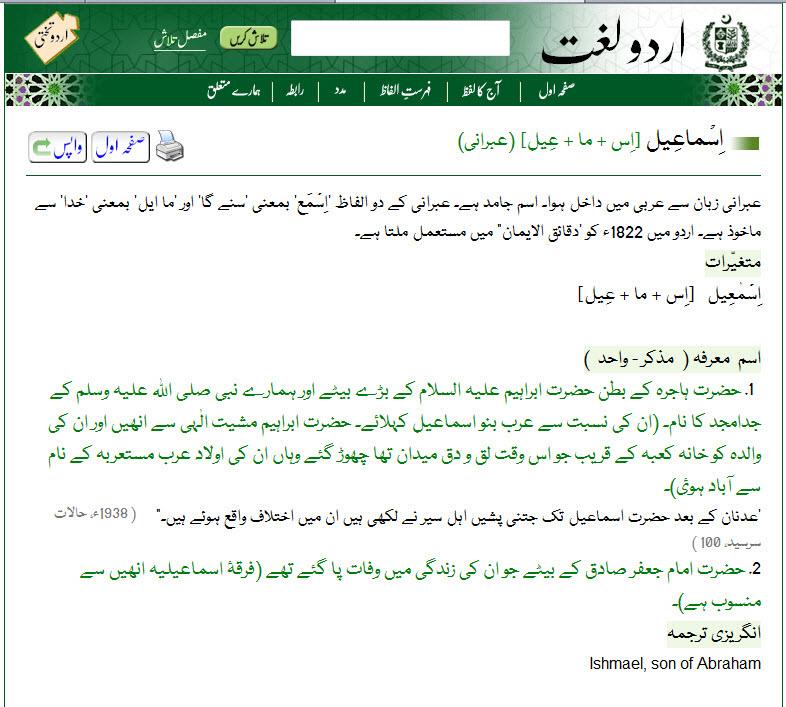 Name:  Urdu Dict.jpg Views: 14834 Size:  181.7 KB