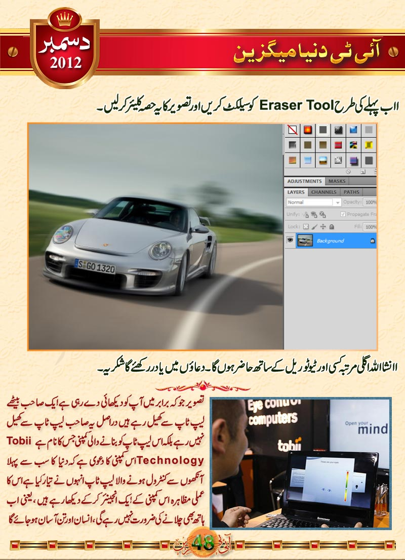 Name:  P48-ITDmagDec2012.jpg Views: 3394 Size:  151.8 KB