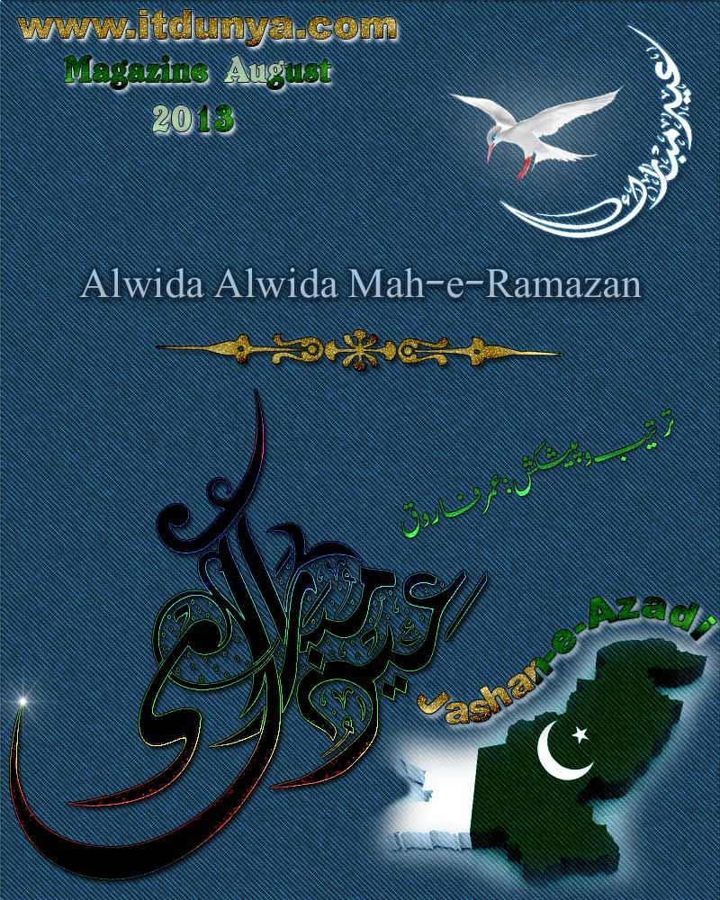 Name:  ITDunya-Design-Umar.jpg Views: 3241 Size:  179.1 KB
