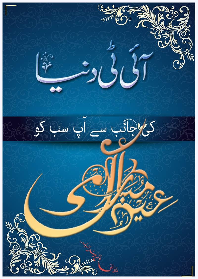 Name:  Eid-mubarak--Net-Rider.jpg Views: 3238 Size:  143.7 KB