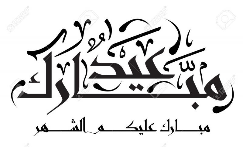 Name:  38465892-Arabic-Islamic-calligraphy-of-text-blessed-eid-you-can-use-it-for-islamic-occasions-lik.jpg Views: 607 Size:  41.5 KB