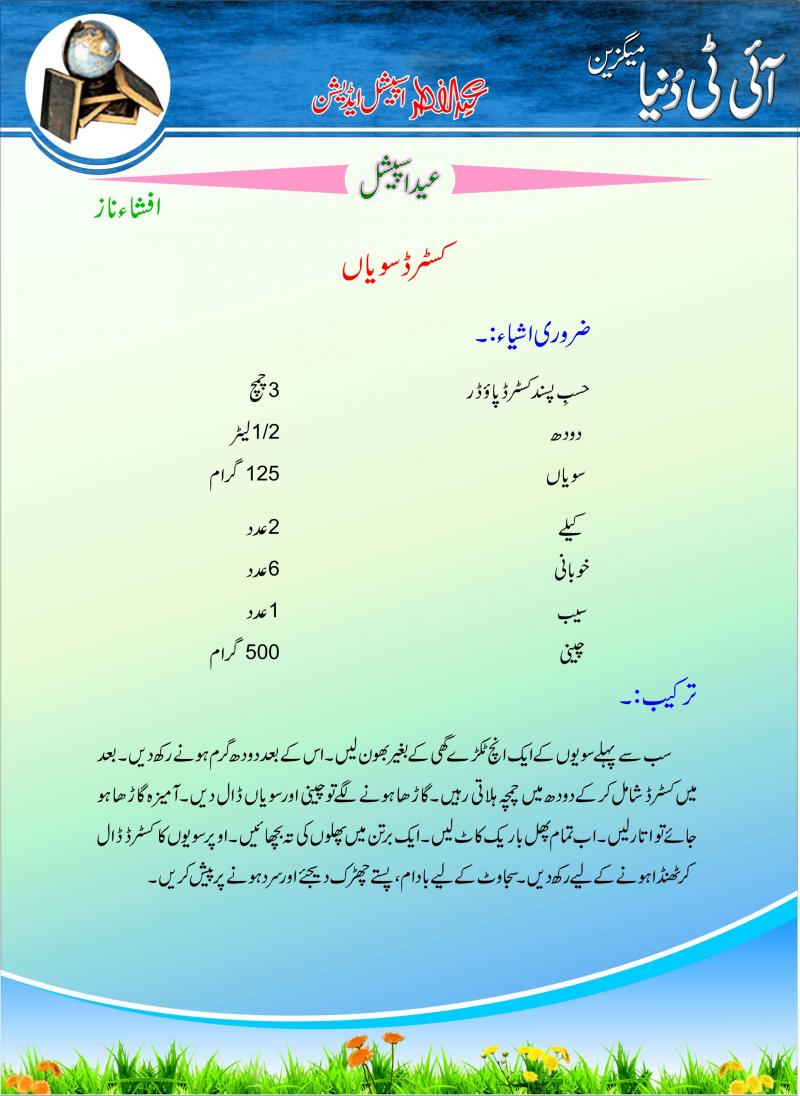 Name:  Eid Special2.jpg Views: 505 Size:  94.4 KB