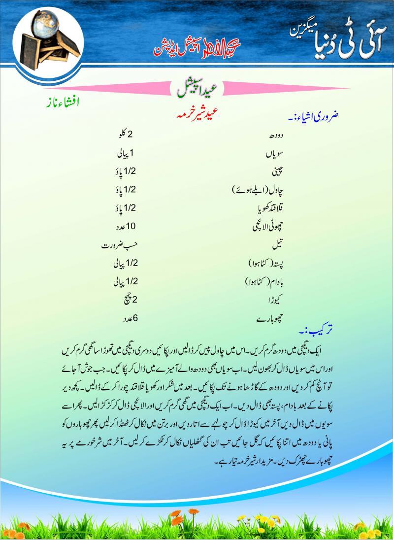 Name:  Eid Special.jpg Views: 508 Size:  107.8 KB