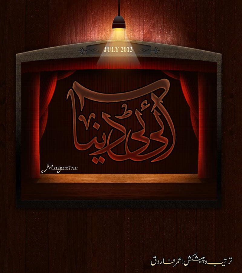 Name:  Inner-Umar.jpg Views: 4338 Size:  121.6 KB