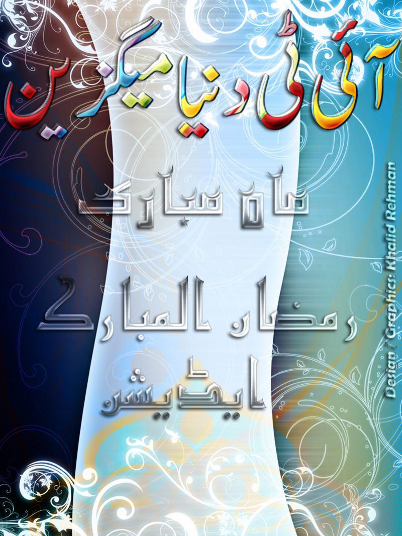 Name:  Inner-Khalid.jpg Views: 4298 Size:  172.4 KB