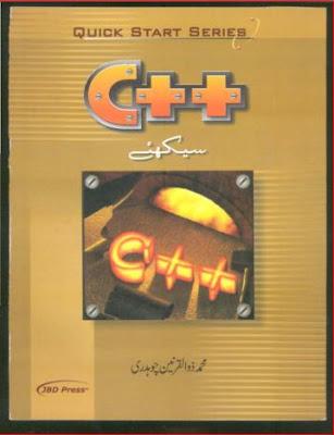 Name:  C ++ Urdu Pdf Books.JPG Views: 15111 Size:  36.3 KB