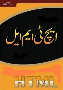 Name:  HTML In Urdu (Complete Tutorial).jpg Views: 15079 Size:  14.8 KB
