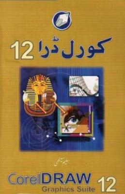 Name:  Learning_Corel12_urdu.jpg Views: 14735 Size:  32.0 KB