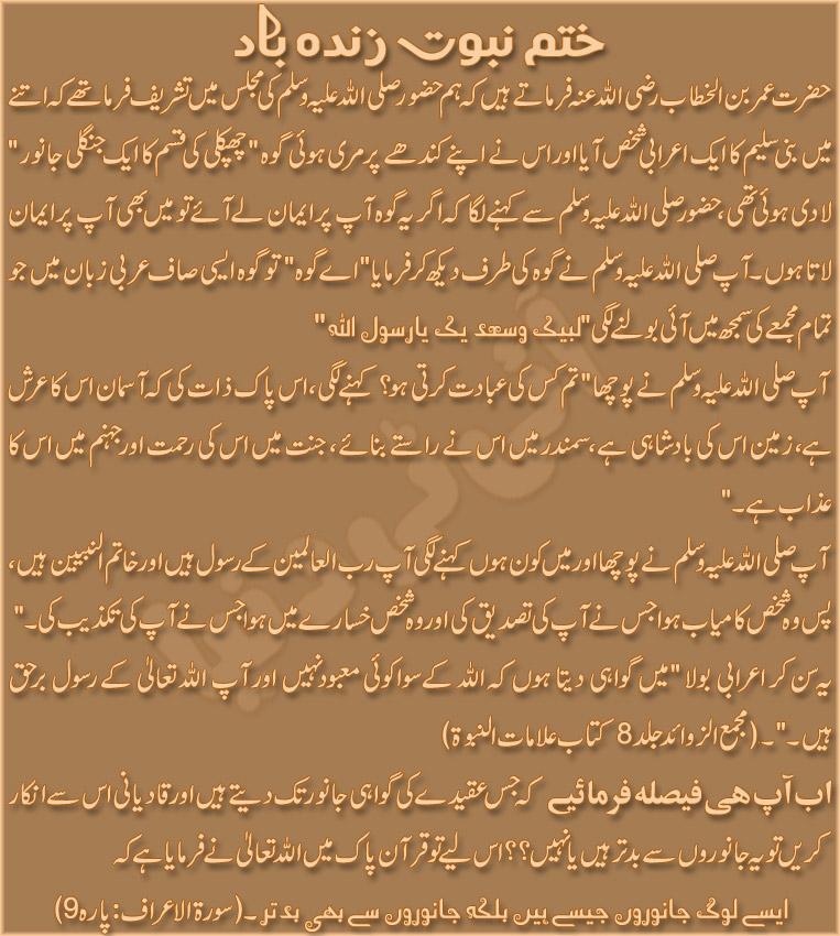 Name:  Khatum-e-Nabuwat.jpg Views: 3654 Size:  191.6 KB