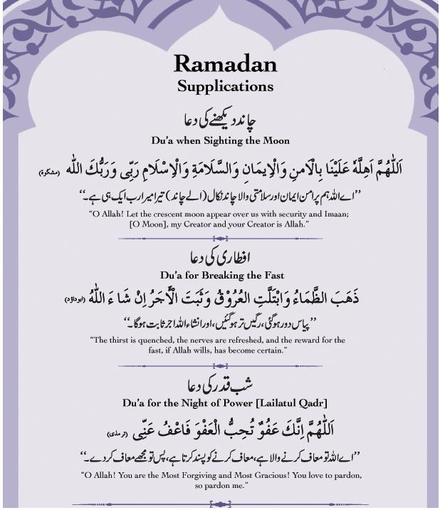 Name:  Ramdan Dua.JPG Views: 473 Size:  62.4 KB
