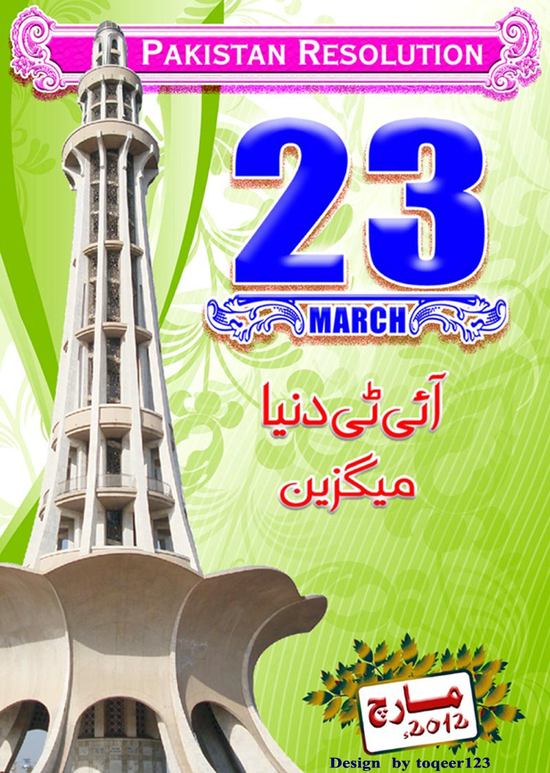 Name:  Tittle23March-toqeer123.jpg Views: 3390 Size:  165.1 KB