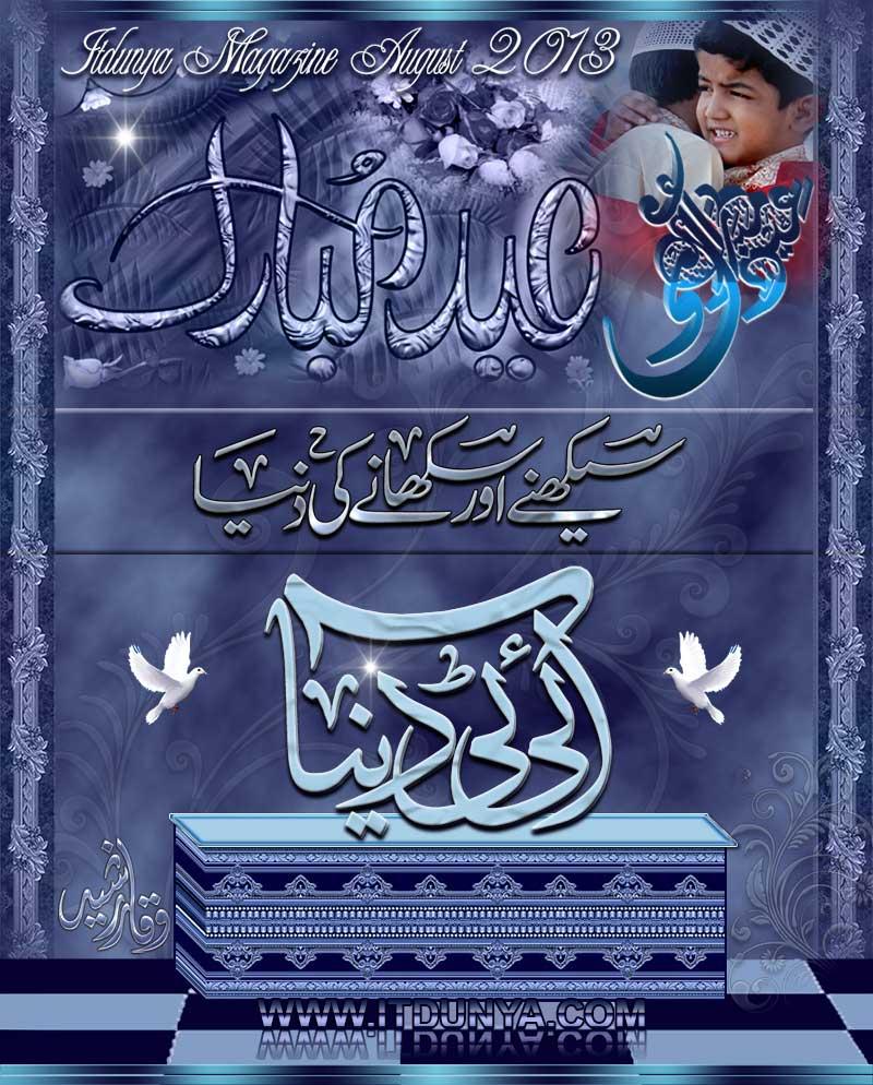 Name:  ITDunya-Design-Waqar.jpg Views: 3333 Size:  132.3 KB