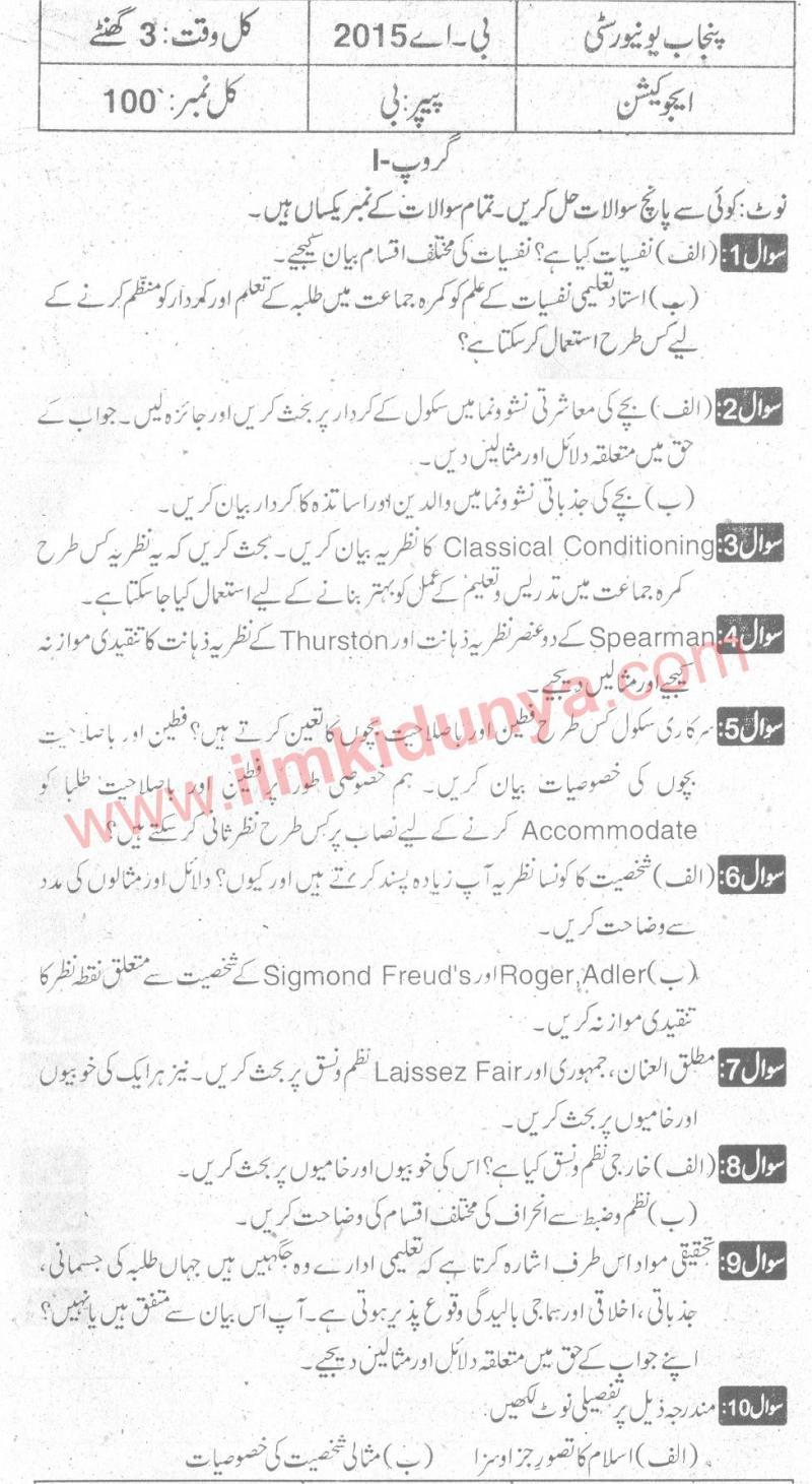 Name:  _past_papers_images_2016_1_large_past-paper-punjab-university-2015-ba-education-group-1-paper-b.jpg Views: 134 Size:  164.8 KB