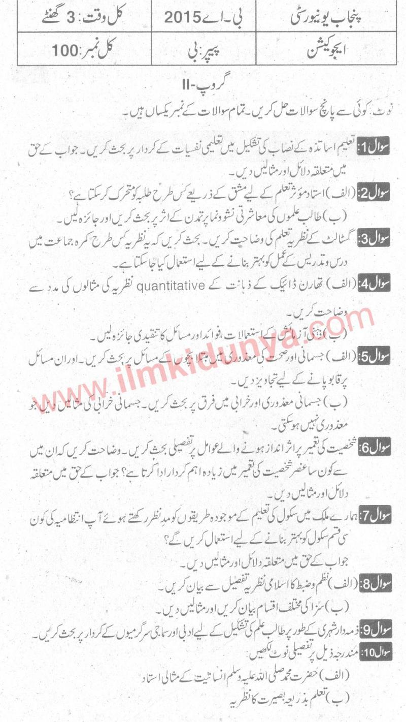 Name:  _past_papers_images_2016_1_large_past-paper-punjab-university-2015-ba-education-group-2-paper-b.jpg Views: 141 Size:  150.7 KB