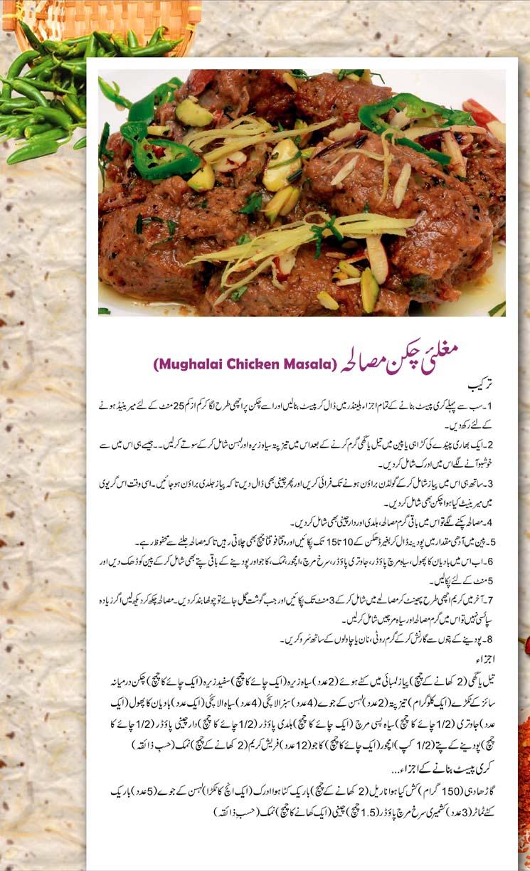 Name:  GK_recipes_Mughalai_Chicken_Masala_Women_urdu_magazine.jpg Views: 113 Size:  185.9 KB