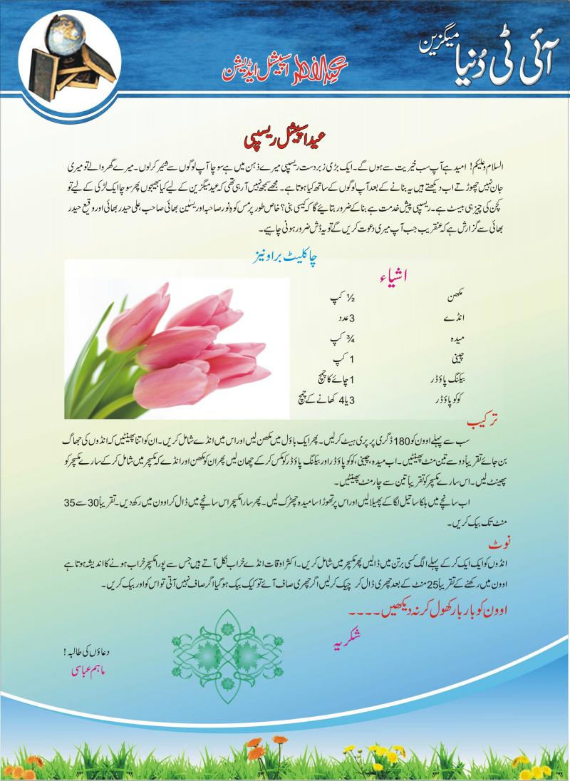Name:  Receipe Maham Abbasi.jpg Views: 550 Size:  117.2 KB
