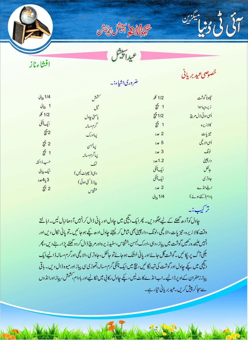 Name:  Eid Special3.jpg Views: 503 Size:  112.4 KB