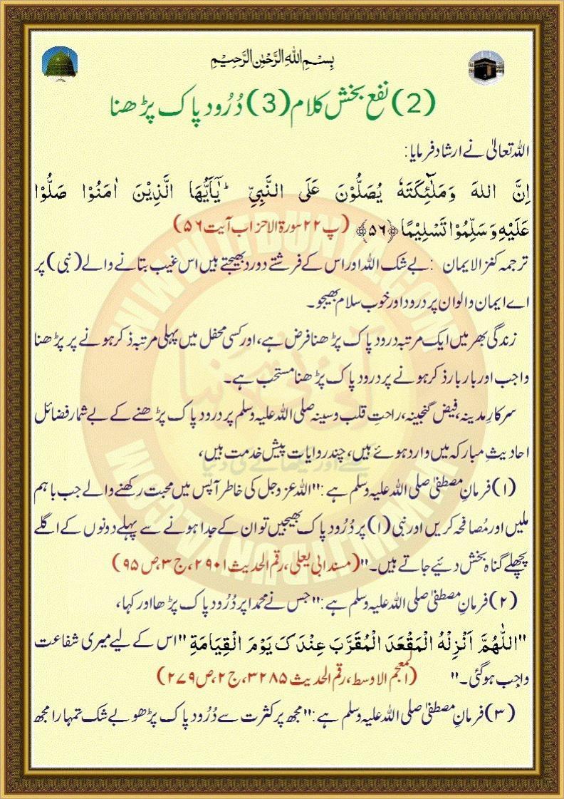 Name:  Nafa Bakhsh Kalaam-3-Drood Pak Parhna001.jpg Views: 82 Size:  189.1 KB