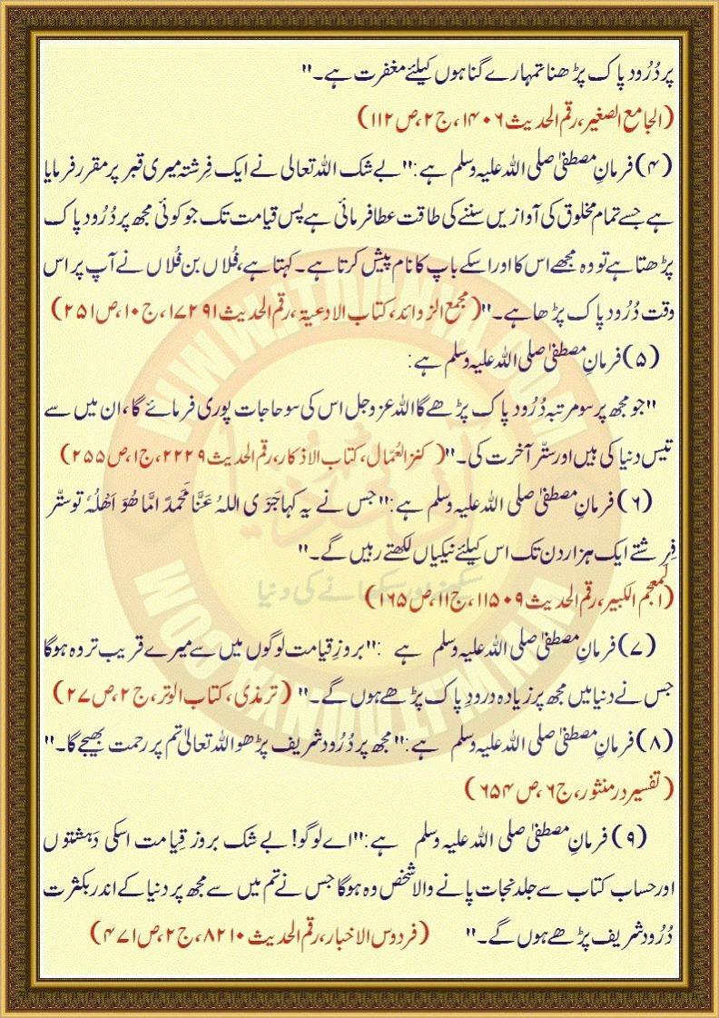 Name:  Nafa Bakhsh Kalaam-3-Drood Pak Parhna002.jpg Views: 98 Size:  191.9 KB