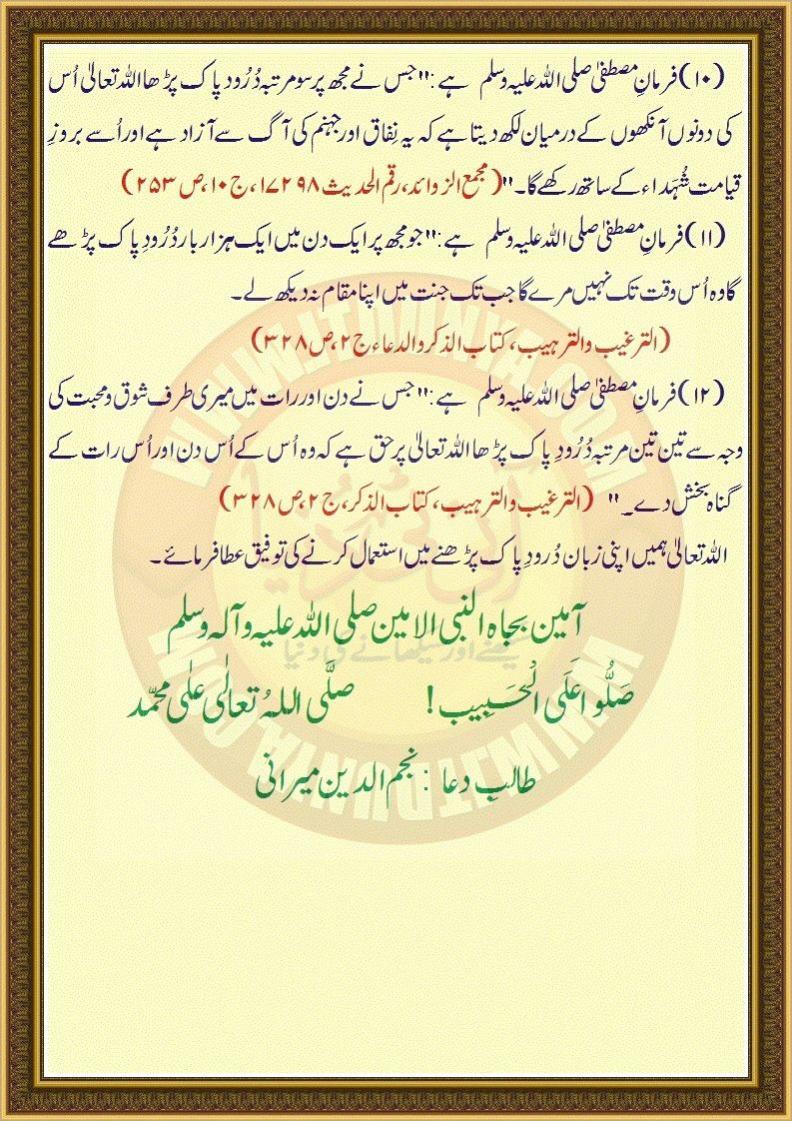 Name:  Nafa Bakhsh Kalaam-3-Drood Pak Parhna003.jpg Views: 74 Size:  165.9 KB