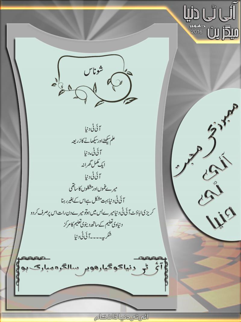 Name:  members-ki-muhabbat-1.jpg Views: 710 Size:  78.5 KB