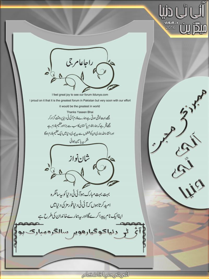 Name:  members-ki-muhabbat-7.jpg Views: 688 Size:  88.6 KB