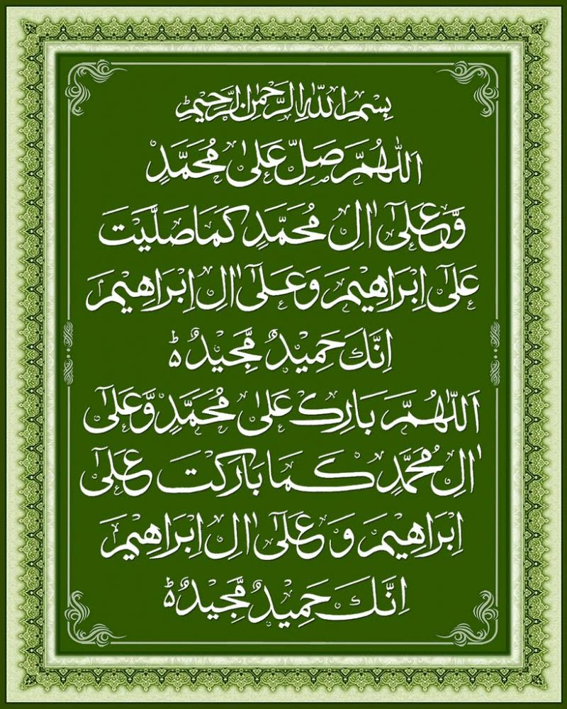 Name:  Best-Durood-e-Ibrahim.jpg Views: 61 Size:  166.7 KB