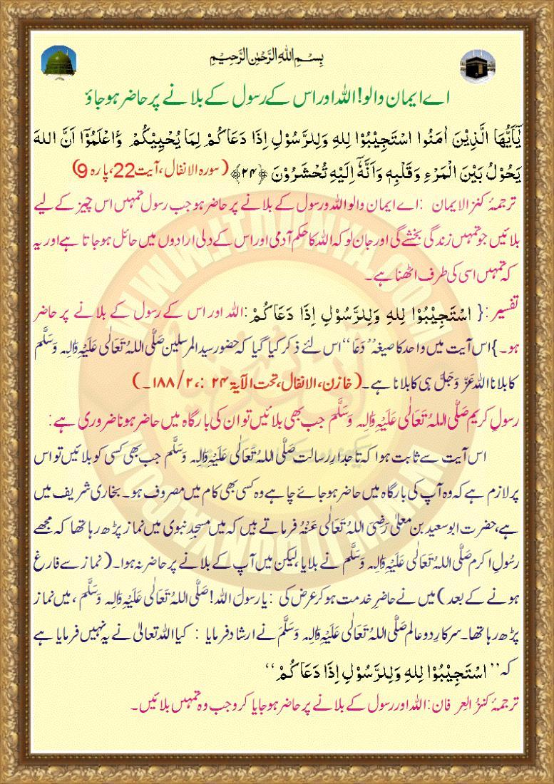 Name:  Aye Emaan Walo Allah Aur Us K Rasool K Bulanay Par001.jpg Views: 53 Size:  194.7 KB