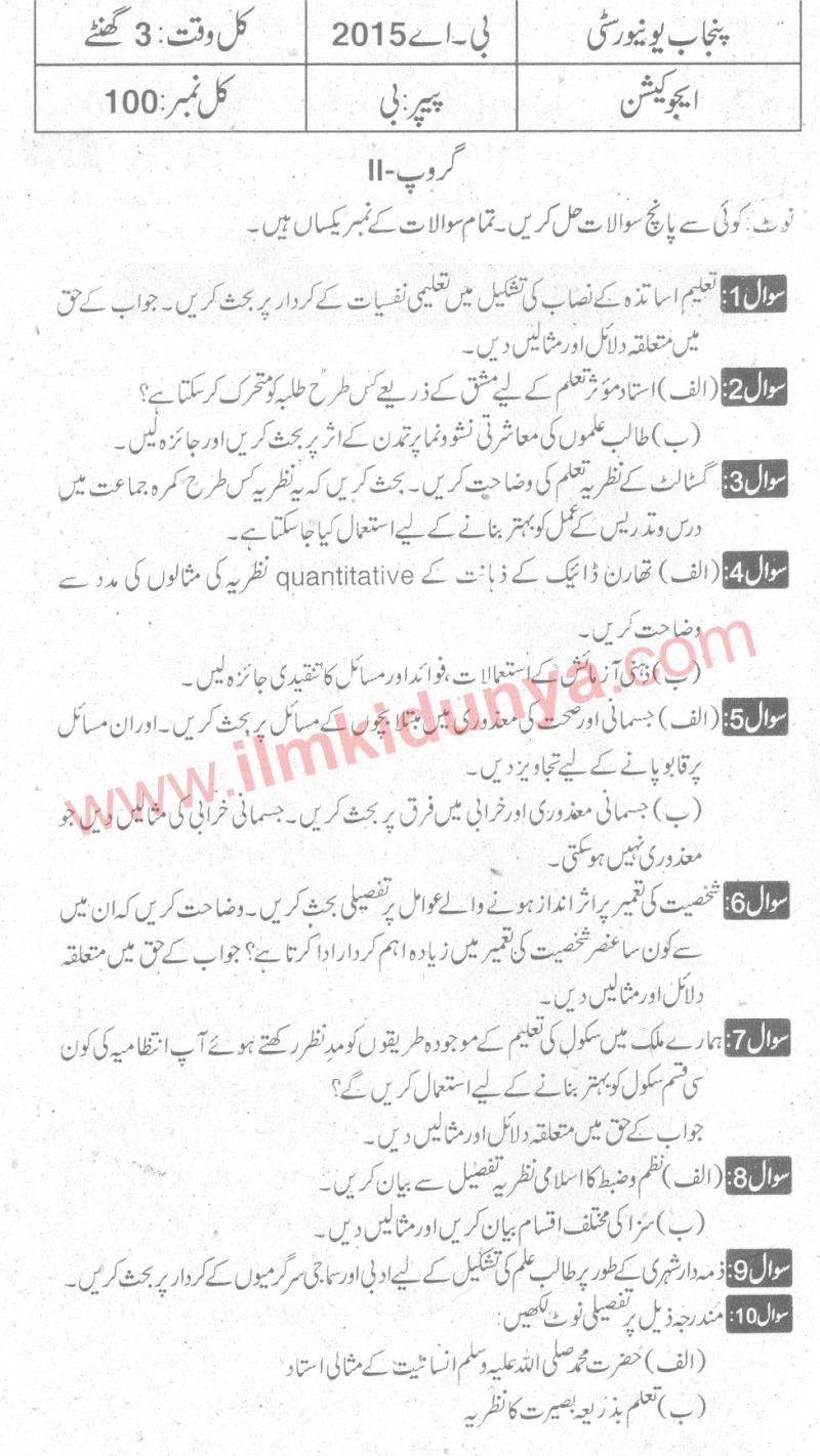 Name:  _past_papers_images_2016_1_large_past-paper-punjab-university-2015-ba-education-group-2-paper-b.jpg Views: 134 Size:  150.7 KB