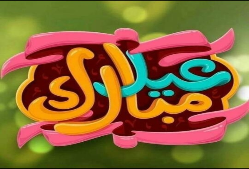 Name:  Eid Mubarak 1.jpg Views: 29 Size:  180.3 KB