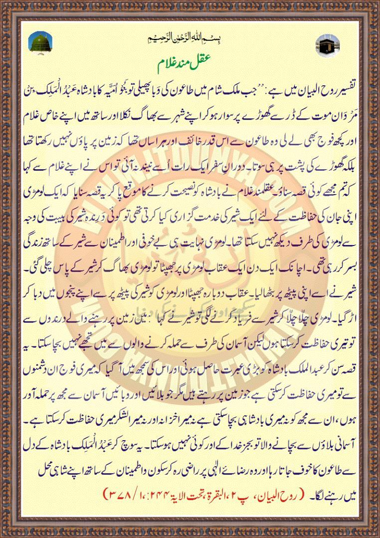 Name:  Aqalmand Ghulam-ITD.jpg Views: 916 Size:  194.8 KB