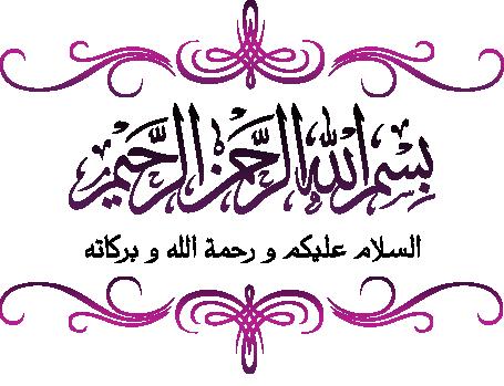 Name:  Bism or Salaam.png Views: 22987 Size:  46.4 KB