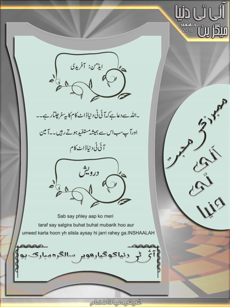 Name:  members-ki-muhabbat-6.jpg Views: 682 Size:  85.0 KB