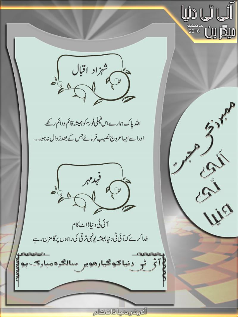 Name:  members-ki-muhabbat-3.jpg Views: 695 Size:  82.1 KB