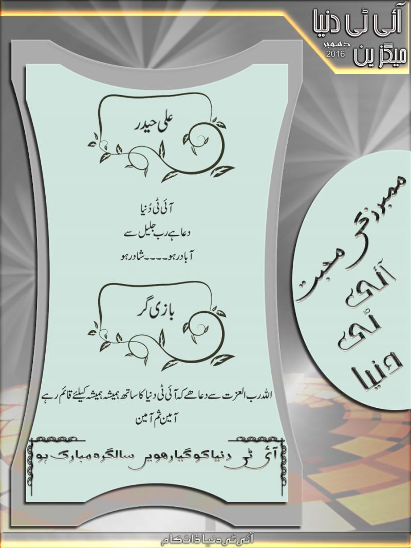 Name:  members-ki-muhabbat-4.jpg Views: 682 Size:  79.2 KB